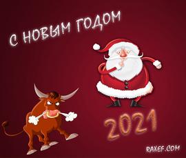 Открытка с новым годом быка 2021.