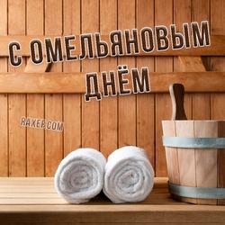 С Омельяновым днём! (скачать открытку, картинку бесплатно)