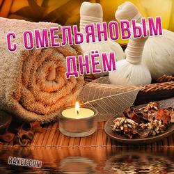 С Омельяновым днём! (открытка, картинка, поздравление)