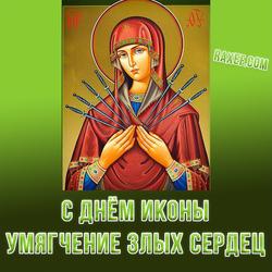 Открытка, картинка с иконой девы Марии! Всех... День иконы Божией Матери Умягчение злых сердец! Умягчение злых сердец!