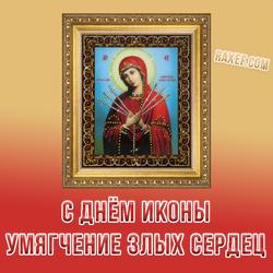 Открытка, картинка с иконой девы Марии с семью... Умягчение злых сердец! С днём иконы Божией Матери! Празднование в честь иконы девы Марии!