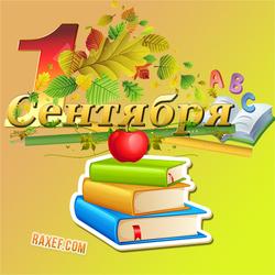 Открытка на 1 сентября! Картинка с книжками и ньютоновским яблоком))) Будь как Ньютон! Отличного учебного года тебе, ученик!