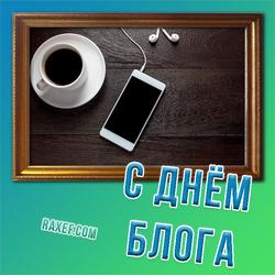 Открытка на день блога! Картинка с картиной, на которой изображено кофе и смартфон с наушниками! Всех блогеров поздравляю с праздником!