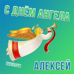 Открытка с днём ангела, Алексей! Яркая картинка с божественным ангелочком на сине-зелёном фоне и с поздравительной классной надписью! Дорогой Алёша...