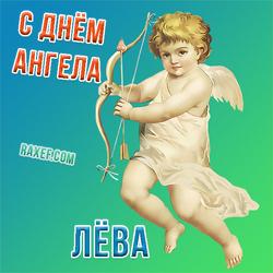 Открытка с днём ангела Лев, Лёва, Лёвушка. Красивая картинка с ангелом на ярком сине-зелёном фоне! Дорогой Лёва, поздравляю тебя с твоими...
