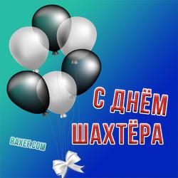 Открытка с днём шахтёра! Картинка с красивыми воздушными шарами на синем фоне и с поздравительной надписью. Всех людей этой тяжёлой, требующей много...