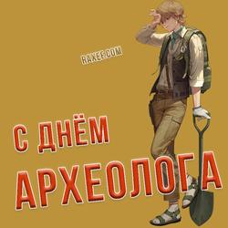 С днем археолога (открытка, картинка, поздравление)