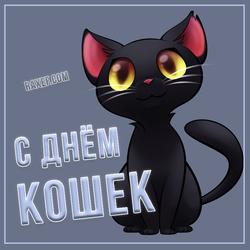 С днем кошек (открытка, картинка, поздравление)
