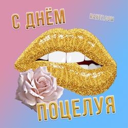 С днем Поцелуя (открытка, картинка, поздравление)