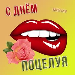 С днем Поцелуя (скачать открытку, картинку бесплатно)