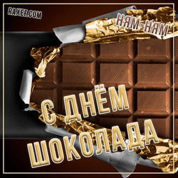 С днем Шоколада (открытка, картинка, поздравление)