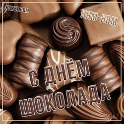 С днем Шоколада (скачать открытку, картинку бесплатно)