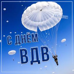 С днем ВДВ (открытка, картинка, поздравление)
