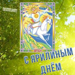 С Ярилиным днём (открытка, картинка, поздравление)