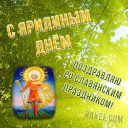 С Ярилиным днём (скачать открытку, картинку бесплатно)