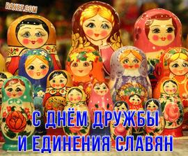 Открытка с матрёшками на день дружбы и единения славян!