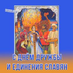 Открытка на день дружбы и единения славян! Всех нас поздравляю с праздником!