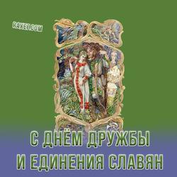 С днем дружбы и единения славян (открытка, картинка, поздравление)