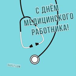 С днем медицинского работника (открытка, картинка, поздравление)