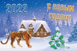 С новым годом 2022! С новым 2022 годом, друзья! Желаю вам счастья! Картинка! Открытка! Скачать!