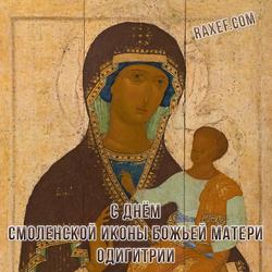 С праздником Смоленской иконы Божьей Матери Одигитрии (скачать открытку, картинку бесплатно)