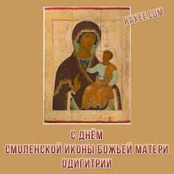 С праздником Смоленской иконы Божьей Матери Одигитрии (открытка, картинка, поздравление)