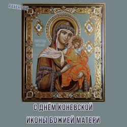 С днем Коневской иконы Божией Матери (открытка, картинка, поздравление)