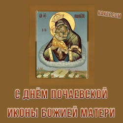 С днем Почаевской иконы Божией Матери (скачать открытку, картинку бесплатно)