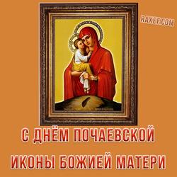 С днем Почаевской иконы Божией Матери (открытка, картинка, поздравление)