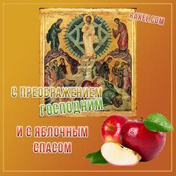 С преображением Господним (открытка, картинка, поздравление)