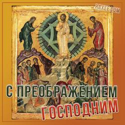 Красивая открытка к празднику с иконой преображения Господа Иисусу Христа!