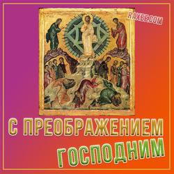 Красивая открытка к праздничному дню Преображения! Картинка с красивой иконой!