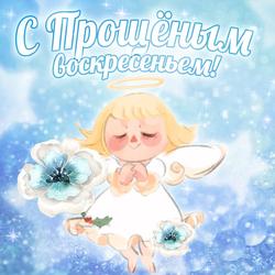 Нежная открытка с ангелом на прощённое воскресенье в нежно-голубых оттенках!