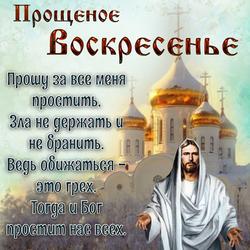 С прощённым воскресеньем! Прощение в стихах в день прощенного воскресенья.