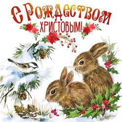 Открытка с зайчиками на Рождество, на 7 января! С праздником всех!