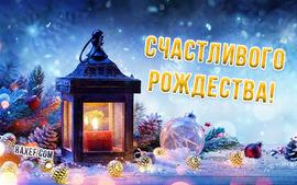 Картинка с ёлочными игрушками, шишками, снегом и фонарём в рождественский вечер для вас! Счастливого рождества, друзья!