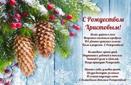 Открытка со стихом на Рождество Христово!
