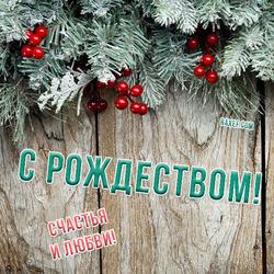 С рождеством (открытка, картинка, 7 января, 25 декабря)
