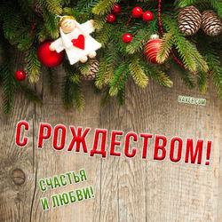 Красивая открытка для вас! С Рождеством Христовым всех поздравляю и желаю счастливо прожить всю жизнь!
