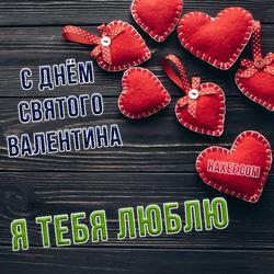 Красивая открытка с красными сердечками на тёмном фоне ко дню святого Валентина! 14 февраля! Скачать!