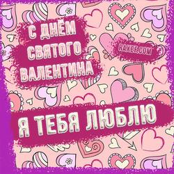 С днем святого Валентина, я тебя люблю! Картинка, открытка! 14 февраля для любимой, любимого!