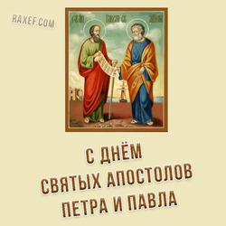 С днем святых первоверховных апостолов Петра и Павла (открытка, картинка, поздравление)
