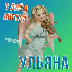 Ульяна, с днём ангела тебя! Открытка с красивым ангелочком! Дорогая Ульяна, поздравляю тебя с праздником, с именинами! Желаю тебе быть счастливой!