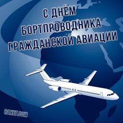 С днем бортпроводника гражданской авиации (открытка, картинка, поздравление)
