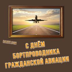 С днем бортпроводника гражданской авиации (скачать открытку, картинку бесплатно)