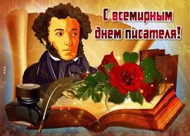 С днем писателя! Открытка с Пушкиным и красными розами на день писателя! Картинка!