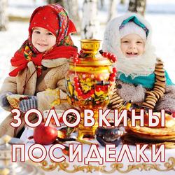 Классная открытка с девчонками на золовкины посиделки.