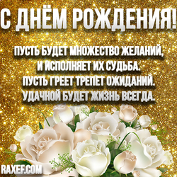 Белые розы! С днем рождения женщине! Стих! Стишок! Открытка!