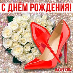 Блестящая открытка! С днем рождения женщине! Блестки! Картинка с белыми розами и красными туфлями!