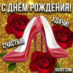 Блестящая открытка! С днем рождения женщине! Картинка с блестками! Туфли! Розы!